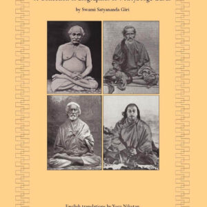 A Collection of Biographies of 4 Kriya Yoga Gurus